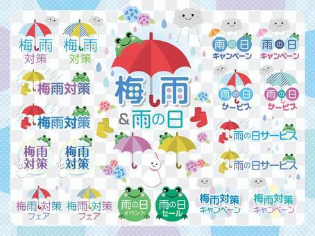 梅雨&雨の日_タイトルセット