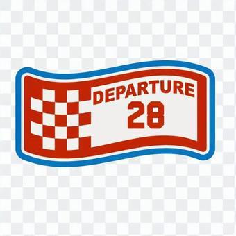 補丁-DEPARTURE / 28(紅色)