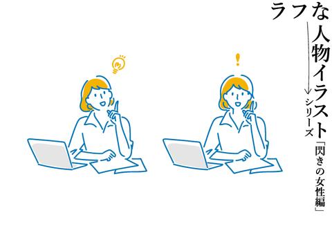 Computer desk female illustration (inspiration)