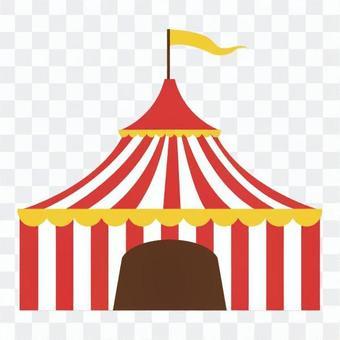 馬戲團帳篷1