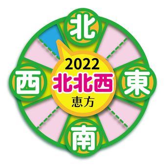 方向 01_03(2022 Ehomaki,西北偏北)