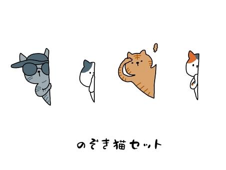 Peep cat set