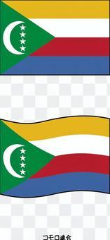 National Flag Flag Comoros Union Africa