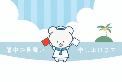 熱中的白熊明信片