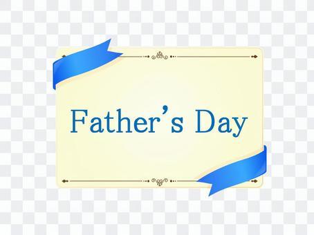 父親節賀卡2