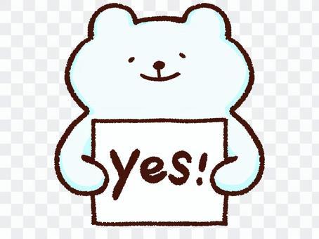 北極熊與是紙