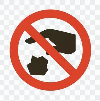 禁止乱扔垃圾