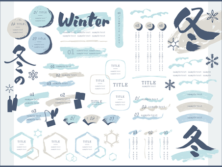 Japanese brush layout_Winter various 01