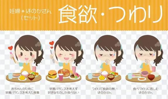 孕婦*食慾·疾病【套餐】
