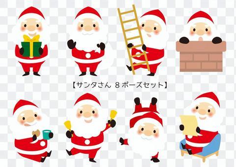聖誕老人的8個姿勢集