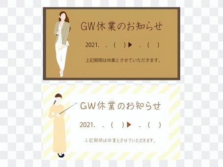 GW停產通知標語6