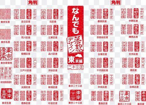 海豹套裝18-東京23區