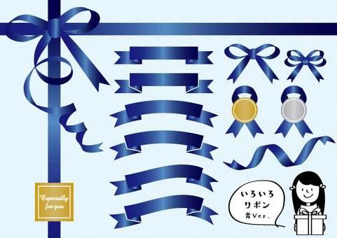 各種絲帶藍色ver。