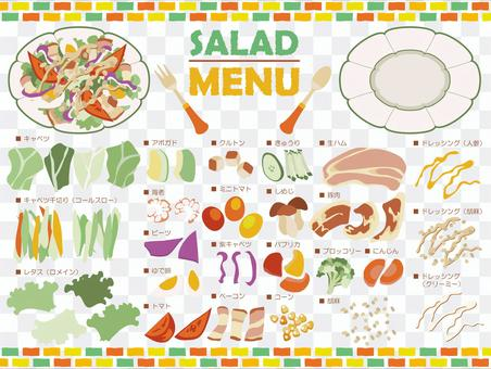 Dress-up rice [08] Salad ingredients