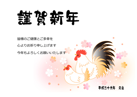 Rooster's postcard