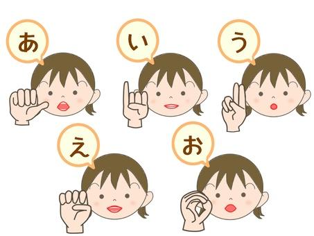 手指字少女【A線】