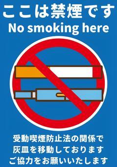 禁煙ポスター02