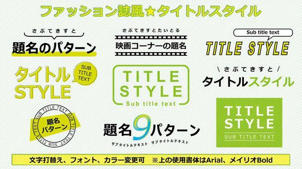 時尚雜誌風格title_green