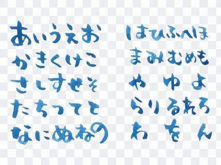 平假名設置藍色畫筆字符