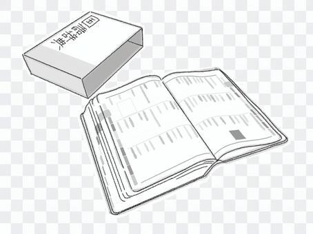 字典1(黑白)
