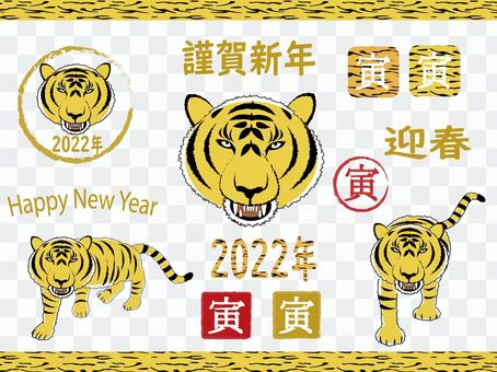 Tiger New Year's card material set