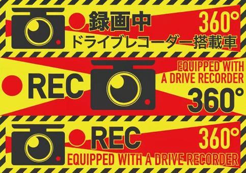 預防犯罪 - 行車記錄儀2