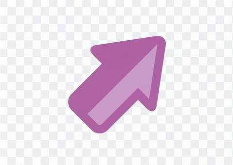 右上矢印(紫)