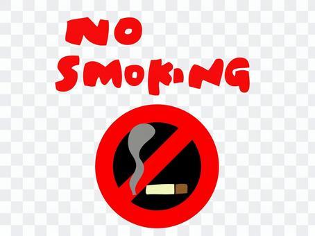 禁煙のイラスト