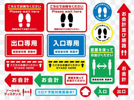 感染症対策の床用・フロアサイン