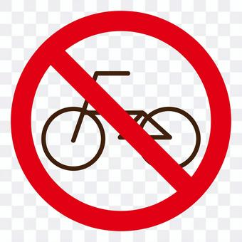 禁止自行車停放