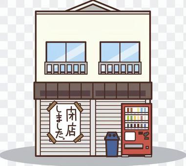 閉店した商店