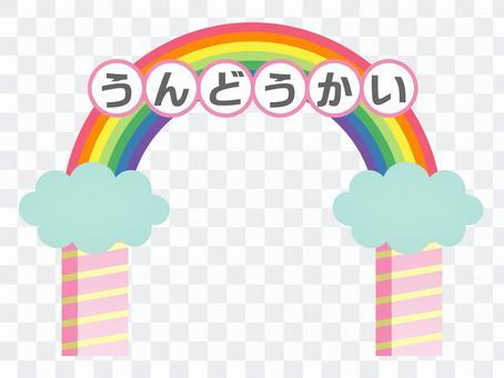 入口門(粉紅色)