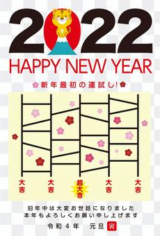 2022 New Year's card_7