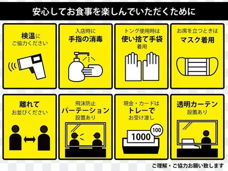 傳染病控制(餐廳)黃色