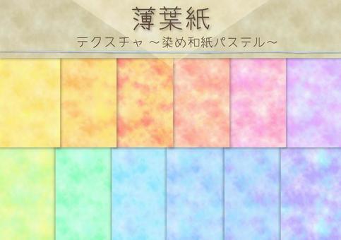 臨時紙風格染成日本紙質地柔和