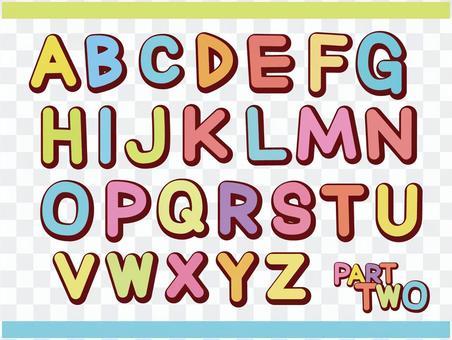 アルファベット:パート2