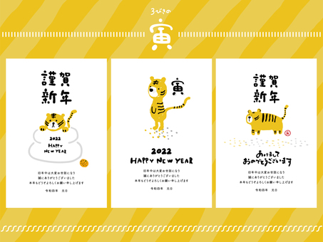 Tiger Zodiac 2022