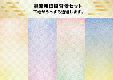 Japanese paper set (Unryu Japanese paper style) 04
