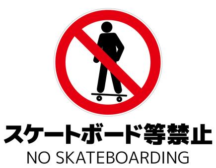 滑板禁止標誌