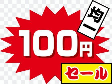 100日元製服