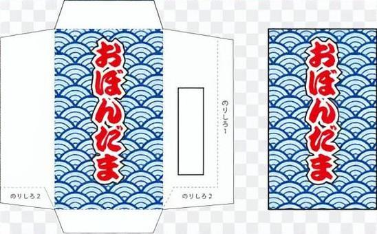 小袋包紙工藝盂蘭盆陶瓷波