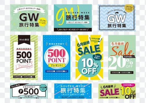 Advertising_GW_SALE_積分折扣