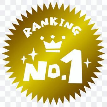 排名第一的金牌圖標