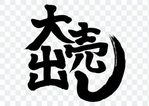 チラシで使い易い太い筆文字【大売出し】