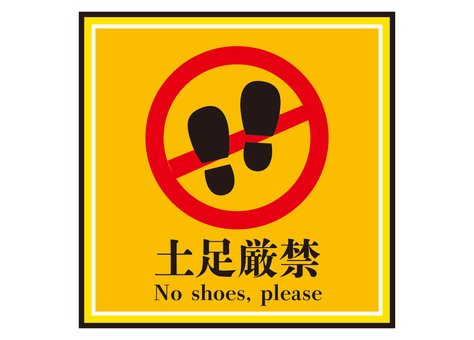 Shoes strictly prohibited
