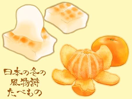 日本冬季傳統(食物)