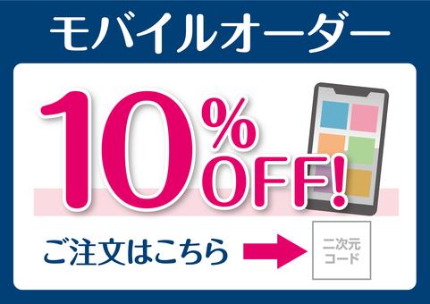 手機訂購 10% OFF 智能手機
