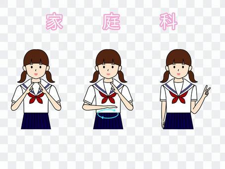 家政手語課女孩科目學習