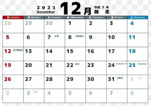 2021-12月カレンダー日始めシンプル