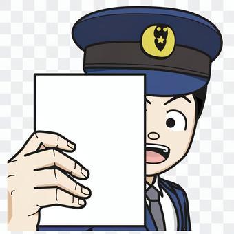 本を掲げる警察官(男)09_イラスト